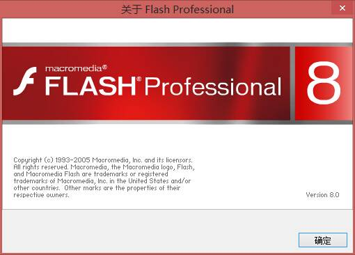 flash8绿色版下载_FLASH经典版本FLASH8中文绿色版下载学教